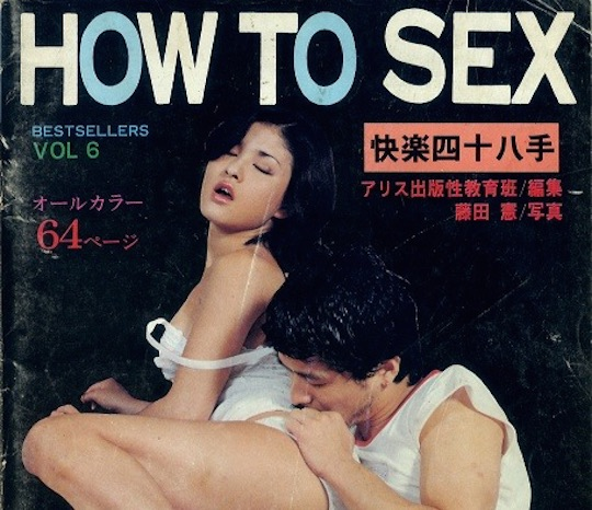 Retro sex magazine blog